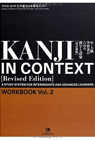 Image for Kanji In Context Workbook Vol.2 (Revised Edition)