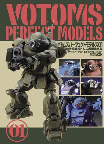 Image 1 for Votoms Perfect Models 01