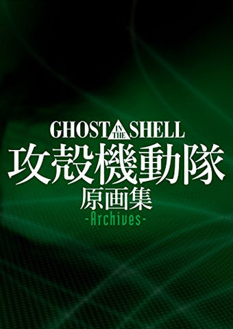 Image for Ghost In The Shell Artworks   Archives