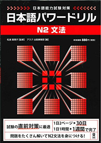 Image 1 for Nihongo Power Drill (For Jlpt) N2 Grammar
