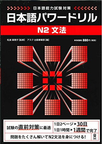 Image for Nihongo Power Drill (For Jlpt) N2 Grammar