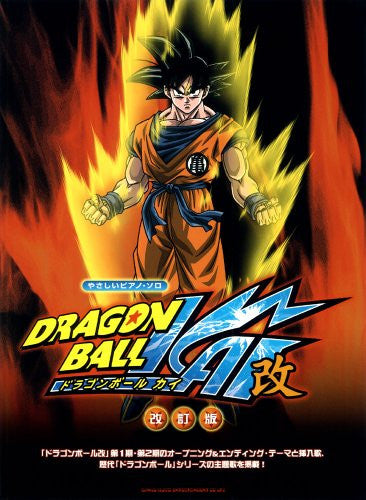 Image 1 for Dragon Ball Kai Anime Game Solo Piano Score