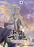 Kaihou Shoujo SIN [Limited Edition] - 1