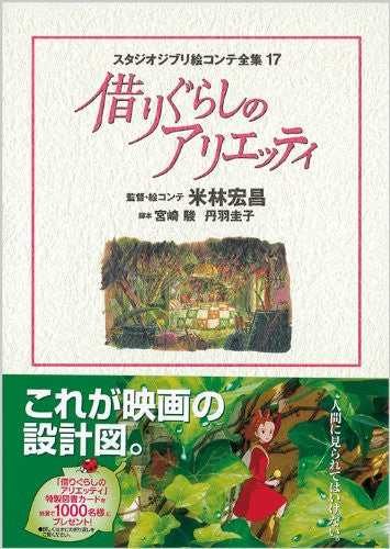 Image 2 for Studio Ghibli #17 The Borrower Arrietty Storyboard Art Book
