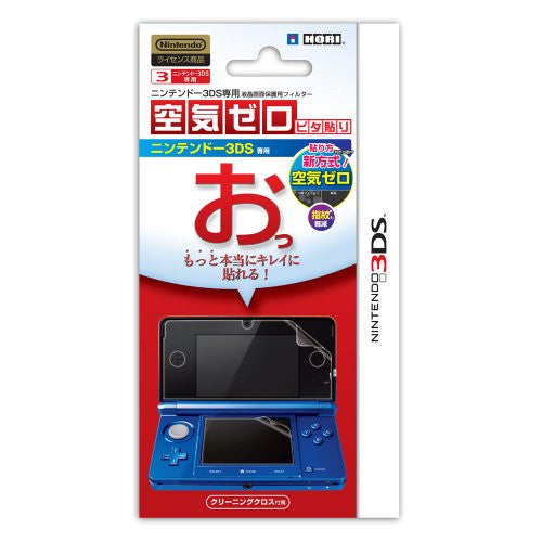 Image 1 for Zero Air Pitahari Filter for 3DS