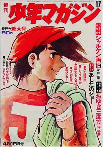 Image 2 for Weekly Shonen Magazine: '50 Year Cover Art Collection Book