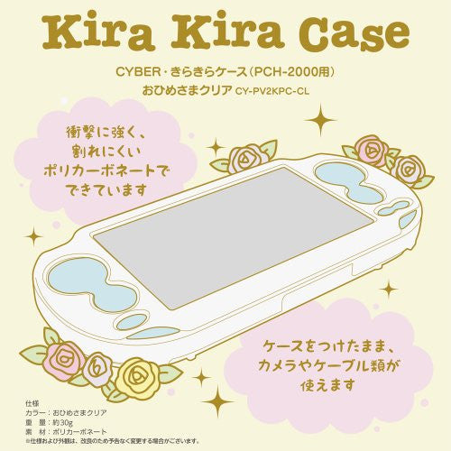 Image 3 for KiraKira Case for PlayStation Vita Slim (Ohimesama Clear)