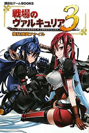Image 1 for Valkyria Chronicles 3 Gokuhi Taiin File Character Book / Psp