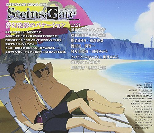 Image 2 for ANTHOLOGY DRAMA CD II STEINS;GATE Mugen Houei no Vacation