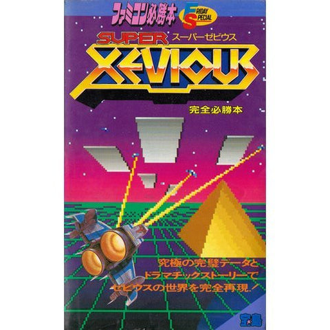 Super Xevious Complete Winning Strategy Guide Book / Nes
