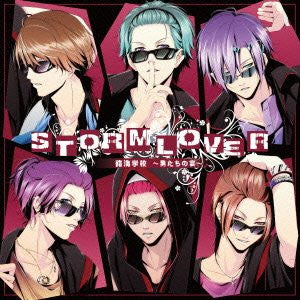 Image 1 for STORM LOVER Drama CD