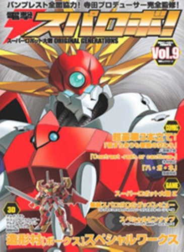 dengeki spa robo 9 super robot wars taisen fan magazine