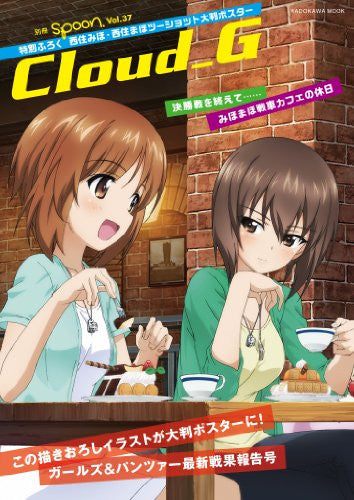 Image 1 for Bessatsu Spoon #37 Cloud G  Girls Und Panzer Magazine W/Poster