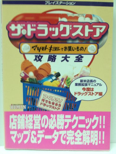 Image 1 for The Drugstore Matsumoto Kiyoshi De Okaimono! Strategy Guide Manual Book / Ps