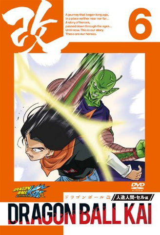 Image for Dragon Ball Kai Jinzou Ningen Cell Hen Vol.6