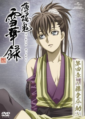 Image 2 for Hakuoki Sekkaroku Chapter 4 - Heisuke Todo [Limited Edition]