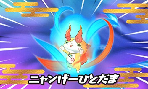 Image 5 for Youkai Watch 2 Shinuchi