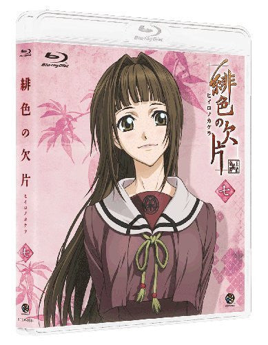 Image 2 for Hiiro No Kakera 7