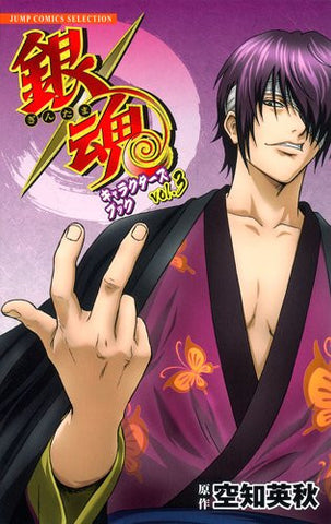 Image for Gintama Character's Book #3
