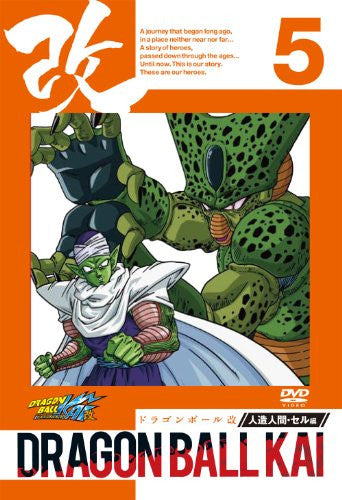 Image 1 for Dragon Ball Kai Jinzou Ningen Cell Hen Vol.5