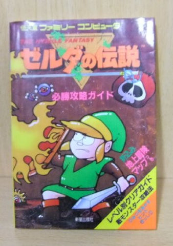 The Legend Of Zelda Winning Strategy Guide Book / Nes