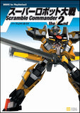 Thumbnail 2 for Super Robot Taisen: Scramble Commander The 2nd Perfect Guide (Books For Play Station2)