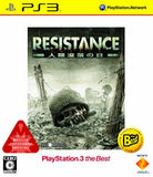 Resistance: Fall of Man (PlayStation3 the Best) - 1