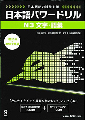 Image 1 for Nihongo Power Drill (For Jlpt) N3 Writing And Vocabulary