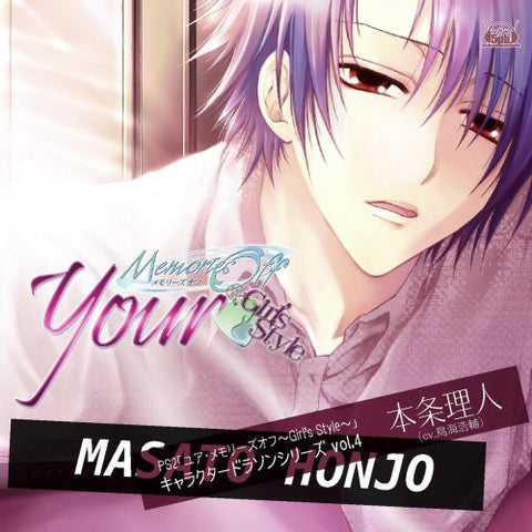 Image for Your: Memories Off ~Girl's Style~ Character CD Series Vol.4 Masato Honjou