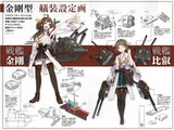 Thumbnail 4 for Kantai Collection ~Kan Colle~   Kantai Collection Kanmusume Catalog