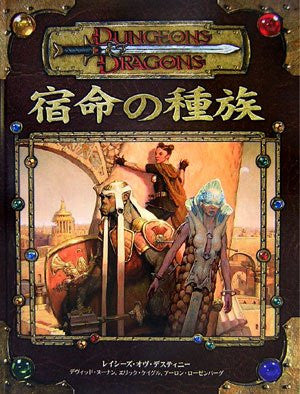 Image 1 for Shukumei No Shuzoku   Dungeons & Dragons Supplements Game Book / Rpg