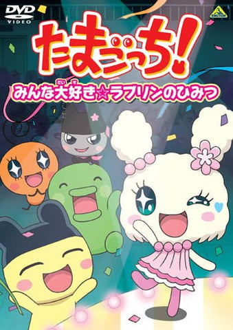 Image for Tamagocchi! Selection Vol.1