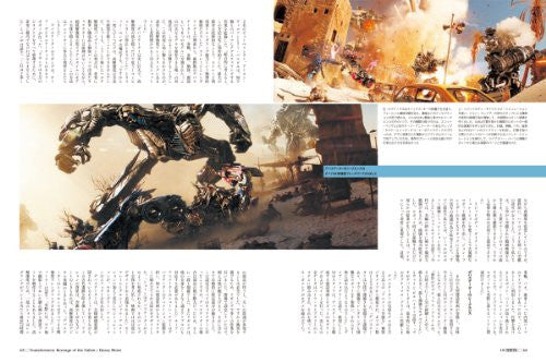 Image 3 for Cinefex #15 Japanese Ver Transformers Revenge Japanese Movie Book