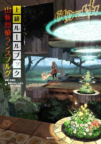 Image for End Breaker Sanzan Ressou L'arnsbourg  Joukyuu Rule Book / Role Playing Game