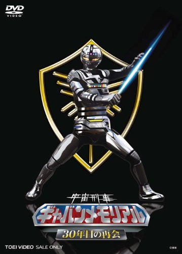 Image 1 for Space Sheriff Gavan Uchu Keiji Gavan Memorial 30 Nenme No Saikai