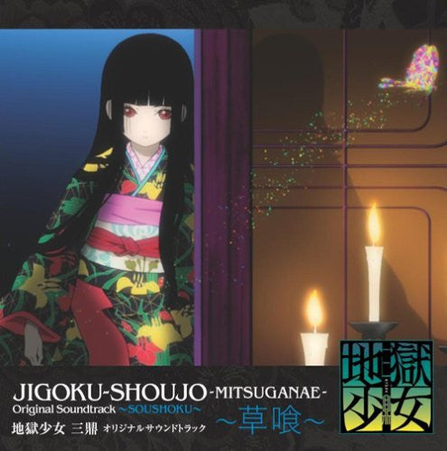 JIGOKU-SHOUJO -MITSUGANAE- Original Soundtrack ~SOUSHOKU~