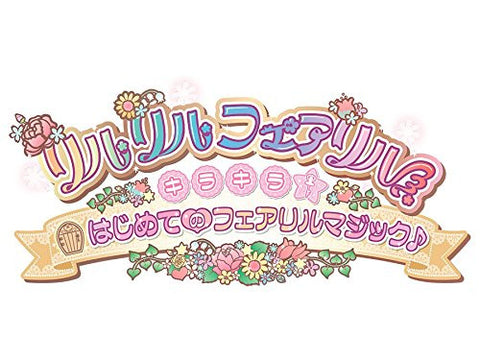 Image for Rilu Rilu Fairilu Kirakira Hajimete no Fairilu Magic