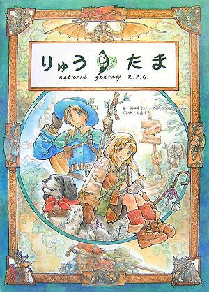 Image 1 for Ryutama Game Book / Rpg