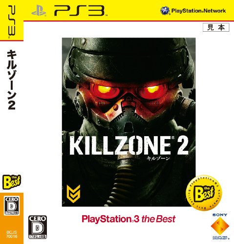 Killzone 2 (PlayStation3 the Best)