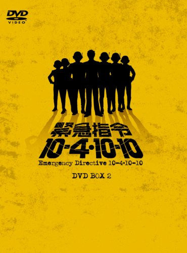 Image 1 for Kinkyuu Shirei 10-4.10-10 DVD Box 2