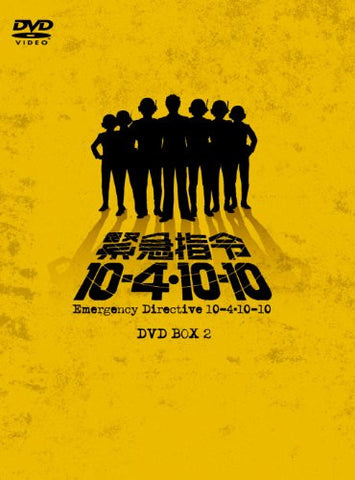 Image for Kinkyuu Shirei 10-4.10-10 DVD Box 2