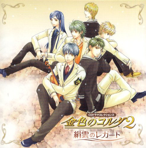 Image 1 for CD Drama Collections La corda d'oro 2 ~Kinugumo no Legato~