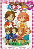 Thumbnail 2 for Bokujou Monogatari: Waku Waku Animal March The Complete Guide