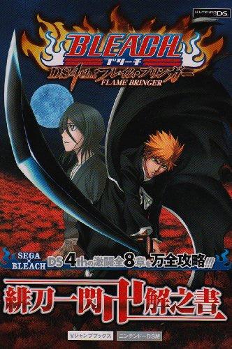 Image 1 for Bleach Ds 4th: Flame Bringer Hitou Issen Kai No Sho