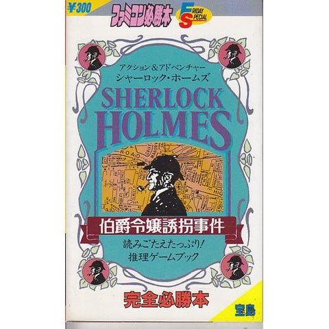 Image for Sherlock Holmes: Hakushaku Reijo Y?Kai Jiken Perfect Strategy Guide Book / Nes