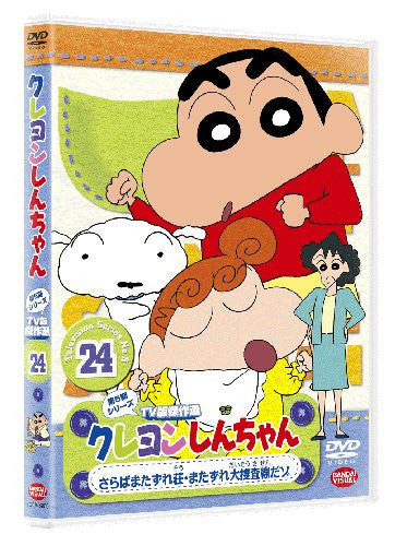 Image 1 for Crayon Shin Chan The TV Series - The 5th Season 24 Saraba Matazure So Matazure Daisosasen Dazo