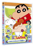 Thumbnail 1 for Crayon Shin Chan The TV Series - The 5th Season 24 Saraba Matazure So Matazure Daisosasen Dazo