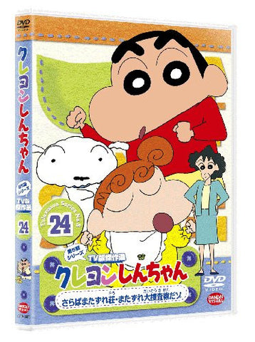 Image for Crayon Shin Chan The TV Series - The 5th Season 24 Saraba Matazure So Matazure Daisosasen Dazo