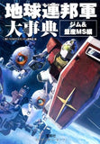 "Thumbnail 1 for Gundam Earth Federation Encyclopedia ""Jim & Ms"" Analytics Illustration Art Book"