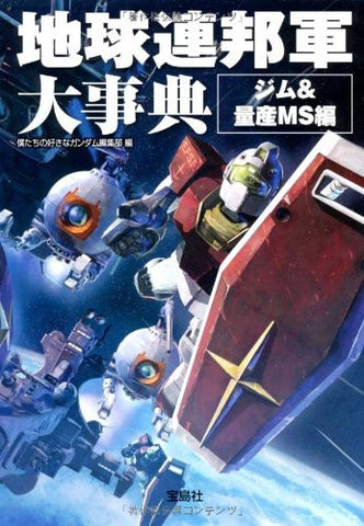 "Image for Gundam Earth Federation Encyclopedia ""Jim & Ms"" Analytics Illustration Art Book"